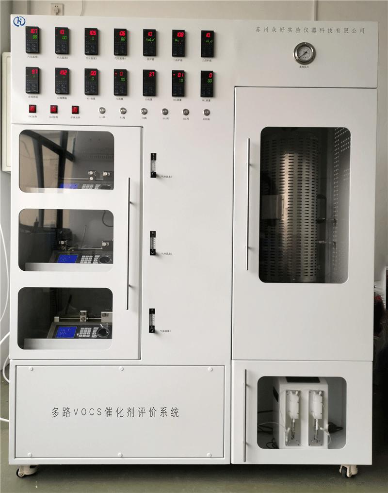 VOC催化剂评价装置价格