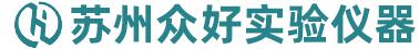 苏州众好实验仪器科技有限公司
