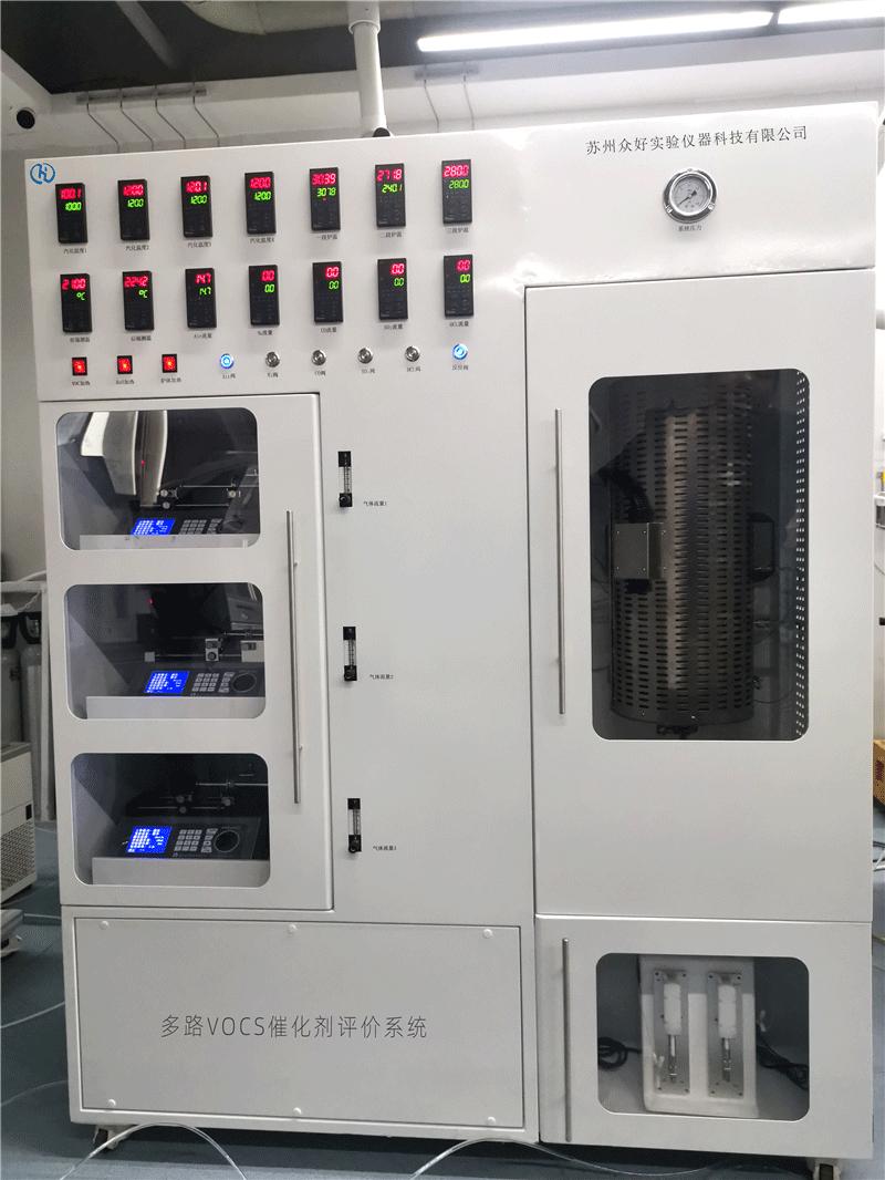 VOC催化剂评价装置厂家